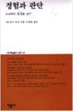 경험과 판단 - 논리학의 발생온 연구(역자서명본) (알206코너)
