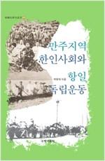 만주지역 한인사회와 항일독립운동 (알206코너)