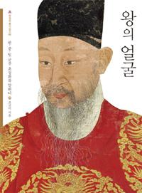 왕의 얼굴 - 한.중.일 군주 초상화를 말하다 (방3코너)