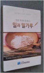 밀과 밀가루 (알방4코너)