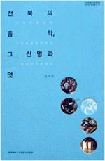 전북의 음악, 그 신명과 멋 (알90코너)