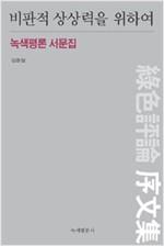 비판적 상상력을 위하여 - 녹색평론 서문집(초판) (알304코너)