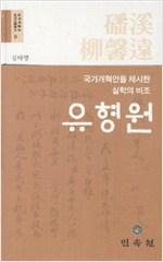 국가개혁안을 제시한 실학의 비조 유형원 (알304코너)