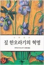 짚 한 오라기의 혁명 - 자연농법 철학 (알304코너)