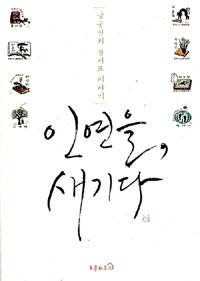 인연을 새기다 - 판화가 남궁산의 장서표 이야기 (알304코너)