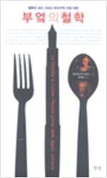 부엌의 철학 - 철학과 요리 그리고 미식가적 이성 비판 (알206코너)