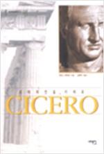 로마의 전설 키케로 - 서해컬처북스 9 (알207코너)