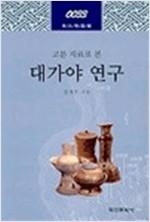 대가야 연구 - 고고학 총서 33 (알206코너)