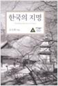 한국의 지명 - 대우학술총서 533 (알집94코너)