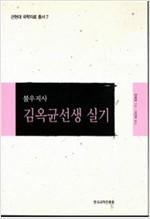 불우지사 김옥균선생 실기 - 근현대 국학자료총서 7 (알207코너)