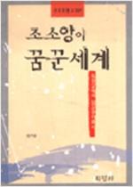 조소앙이 꿈 꾼 세계 - 한국학 총서 1 (알207코너)