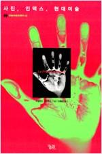 사진, 인덱스, 현대미술 - 대림이미지총서 5 (알207코너)