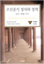 조선중기 정치와 정책 - 인조 ~ 현종 시기 (알208코너)
