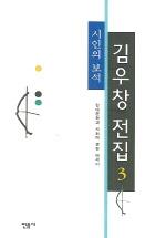 김우창 전집 3 - 시인의 보석 (알208코너)