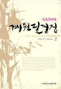 계원필경집 2 (알역78코너)