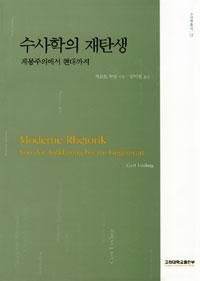 수사학의 재탄생 - 계몽주의에서 현대까지 (알철63코너)