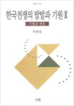 한국전쟁의 발발과 기원 2 - 기원과 원인 (알207코너)