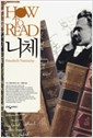 HOW TO READ 니체 (알305코너)