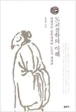 도교철학의 이해 - 태평경의 철학체계와 도교적 세계관 (알305코너)