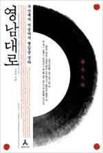 영남대로 - 부산에서 서울까지 옛길을 걷다 (알305코너)