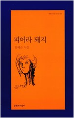 피어라 돼지 - 김혜순 시집(초판) (문4코너)