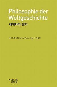 세계사의 철학 (알코너)