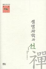 생명과학과 선 - 마음을 다스리는 책 5(저자서명본) (알304코너)