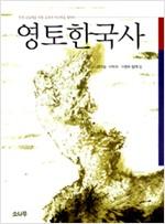 영토 한국사 - 민족 공동체를 위한 공간의 역사학을 향하여 (방7코너)
