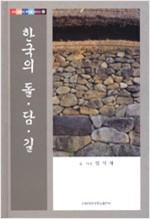 한국의 돌, 담, 길 - 우리 문화의 뿌리를 찾아서 5 (알304코너)