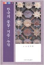 한국의 꽃살.기둥.누각 - 우리 문화의 뿌리를 찾아서 7 (알304코너)