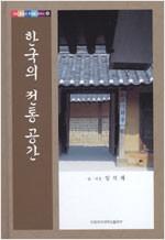 한국의 전통 공간 - 우리 문화의 뿌리를 찾아서 6 (알304코너)