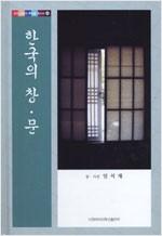 한국의 창.문 - 우리 문화의 뿌리를 찾아서 4 (알304코너)