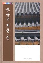한국의 지붕.선 - 우리 문화의 뿌리를 찾아서 3 (알304코너)