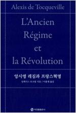 앙시앵 레짐과 프랑스혁명 (알역92코너)