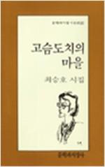 고슴도치의 마을 - 최승호 시집 (알문5코너)