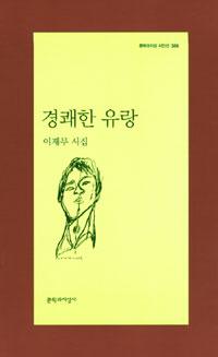 경쾌한 유랑 - 이재무 시집(초판) (알시32코너)