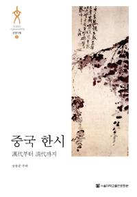 중국한시 - 漢代부터 淸代까지 (알코너)