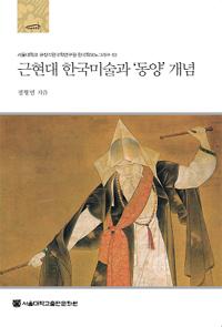 근현대 한국미술과 '동양' 개념 (알코너)