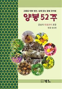 양봉 52주 (금송의 토봉관리 포함) - 고품질 대량 생산, 실패 없는 꿀벌 관리법 (방7코너)