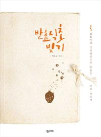 발효식초 빚기 (방7코너)