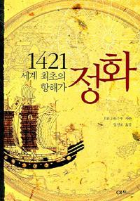 1421 세계 최초의 항해가 정화 (알방7코너)