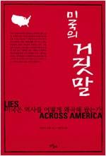 미국의 거짓말 - 미국은 역사를 어떻게 왜곡해 왔는가?(양장본) (알역93코너)