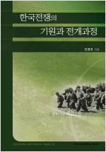 한국전쟁의 기원과 전개과정 (알역93코너)