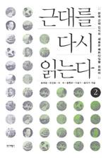 근대를 다시 읽는다 2 - 한국 근대인식의 새로운 패러다임을 위하여 (알역91코너)