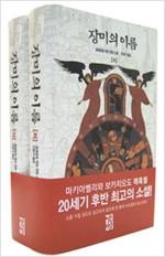 장미의 이름 세트 - 전2권(양장본) (알304코너)