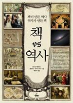 책 vs 역사 - 책이 만든 역사 역사가 만든 책 (알방7코너)