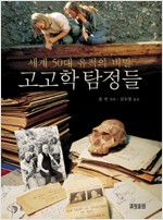 고고학 탐정들 - 세계 50대 유적의 비밀 (역91코너)