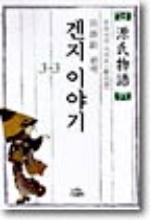 겐지 이야기(전3권) (源氏物語 전3권 완역본) (알소54코너)