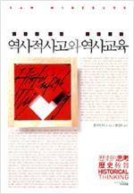 역사적 사고와 역사교육 (알역58코너)