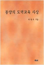 동양의 도덕교육 사상 (알철43코너)